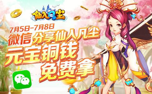 0705仙入微信分享488x300.jpg